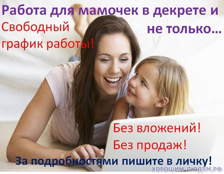 100+ идей заработка для мам в декрете в 2021 году   компаньон