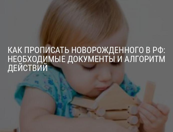 Какие документы подготовить для прописки новорожденного?