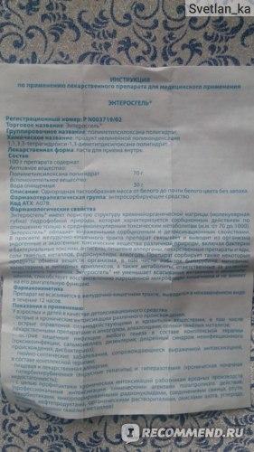 Гель и паста энтеросгель: цена, инструкция по применению, отзывы врачей и аналоги - medside.ru