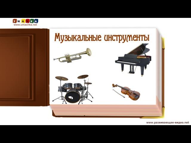 Музыкальные инструменты  - прослушать музыку бесплатно, быстрый поиск музыки, онлайн радио, cкачать mp3 бесплатно, онлайн mp3 - dydka.com