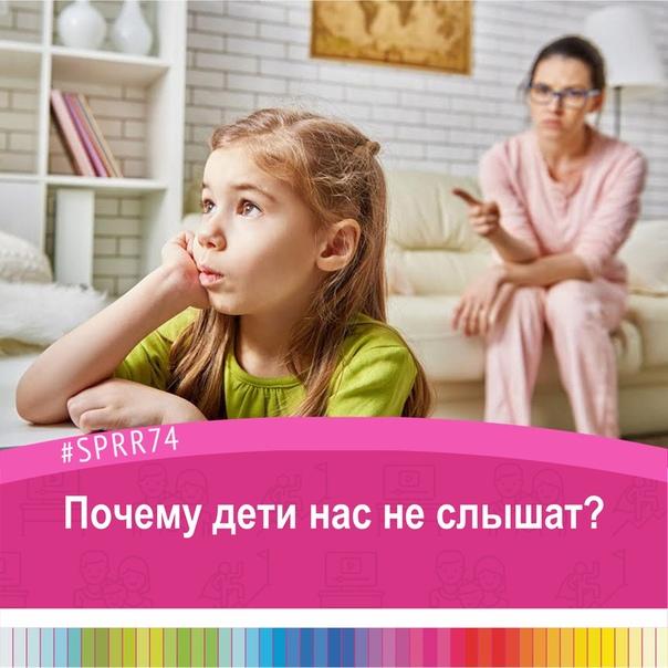 Почему маленький ребёнок вас не слышит? советы психолога