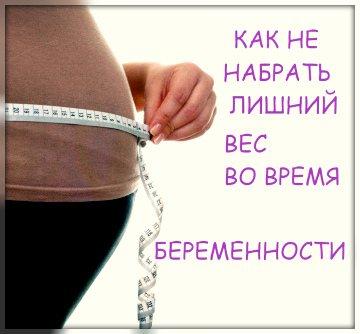 Как не набрать лишний вес во время беременности - здоровый образ жизни