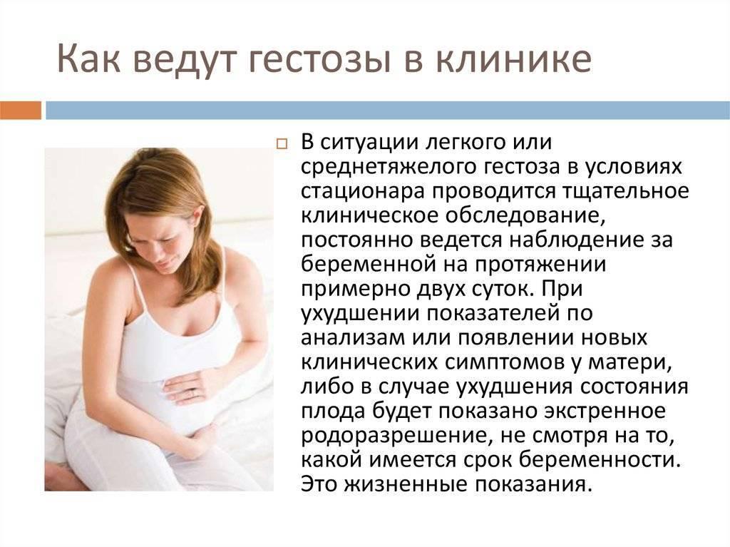 Токсикозы беременных — большая медицинская энциклопедия