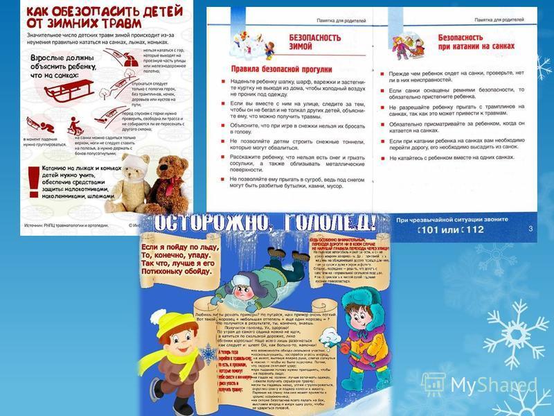 Детский травматизм зимой: 6 основных опасностей для ребенка и способы их предотвращения