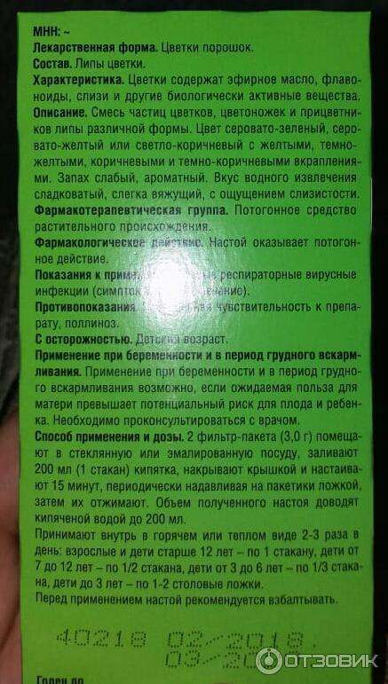 Почему при грудном вскармливании рекомендуют пить чай с липой и как его правильно заваривать?