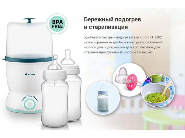 Правильно готовим еду малышам: рейтинг лучших подогревателей для бутылочек в 2020 году