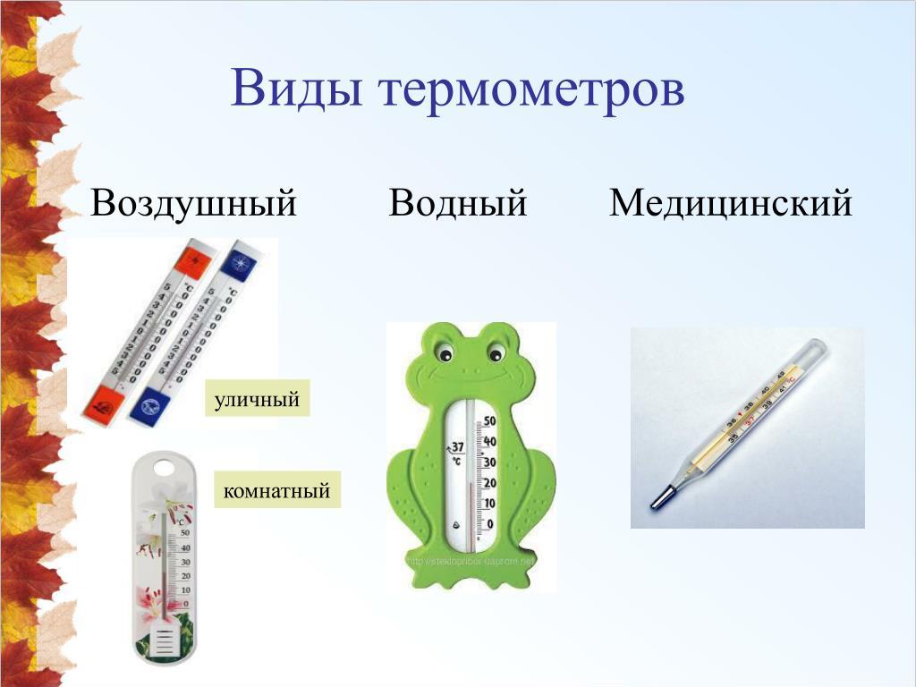 Как мерить температуру ребенку