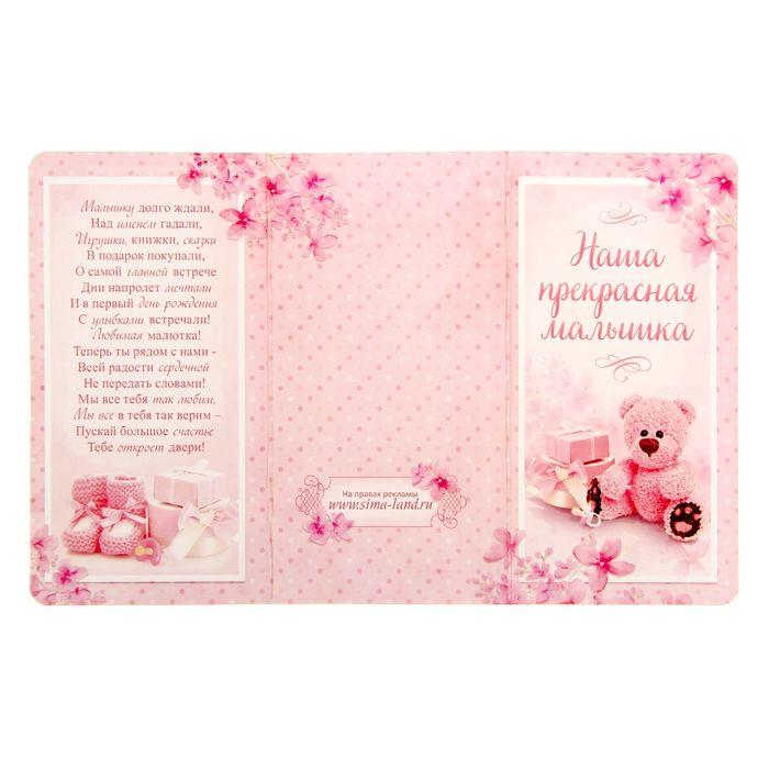 Паспорт новорожденного