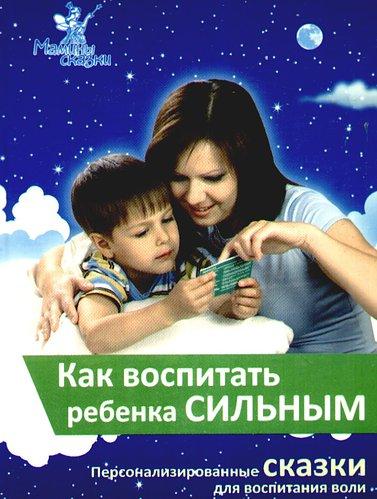 Как воспитать ребенка сильным. Сборник персонализированных сказок №4