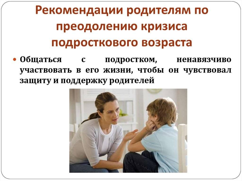 Психология подросткового возраста