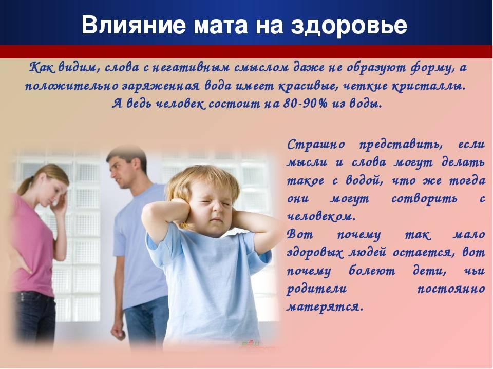 Почему ребенок ругается матом и что делать родителям