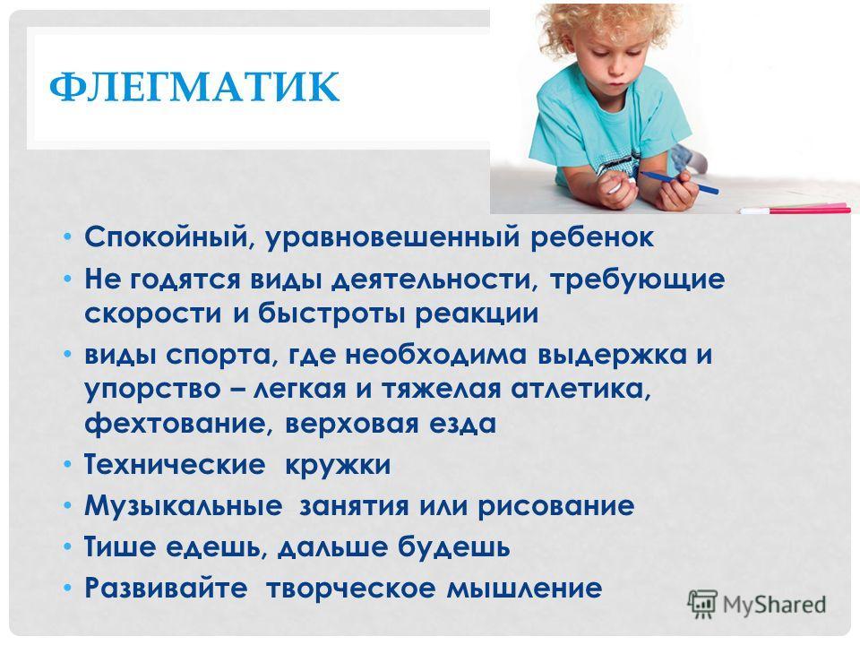 Как воспитывать ребенка с учетом его типа темперамента.