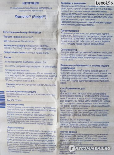 Фенистил капли детские инструкция по применению от аллергии
