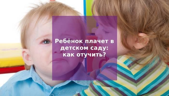 Мой ребенок плачет в детском саду