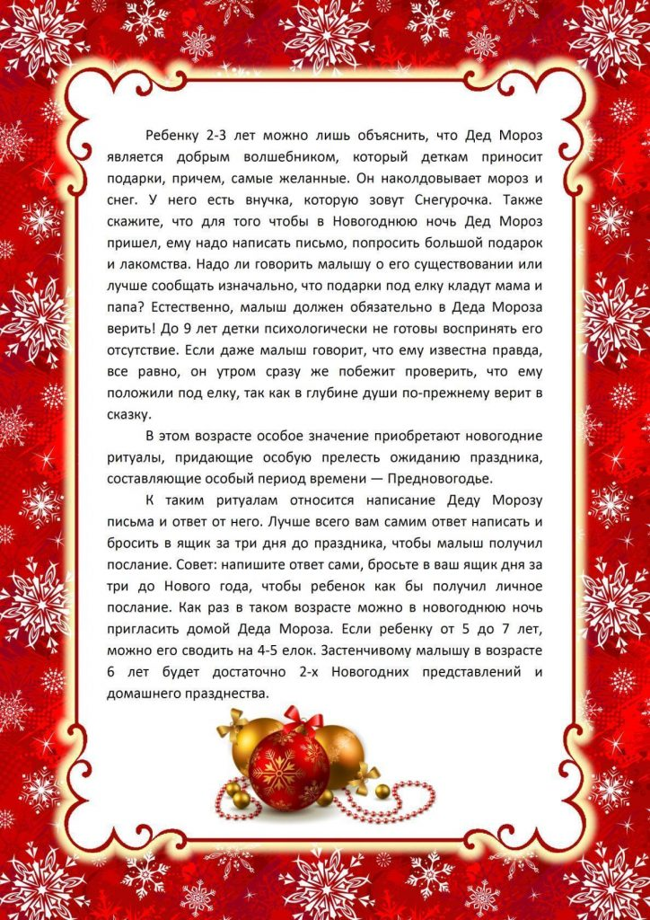 Детям нужна сказка. психолог - о деде морозе и подарках на новый год   дети и родители   здоровье   аиф аргументы и факты в беларуси