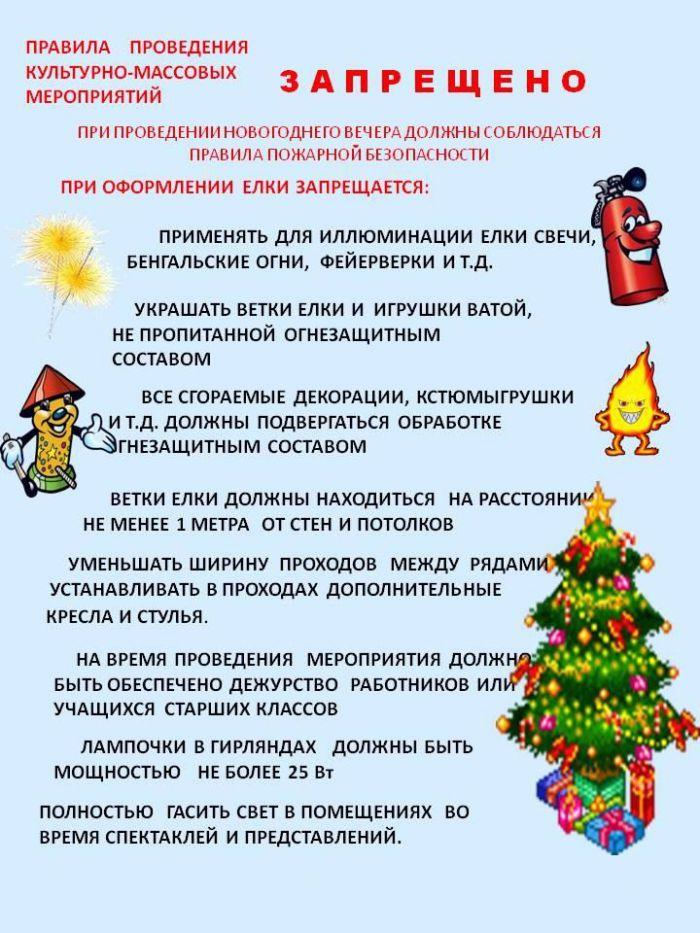 Родительское собрание на тему «безопасные новогодние праздники и создание радостного новогоднего настроения дома». воспитателям детских садов, школьным учителям и педагогам - маам.ру