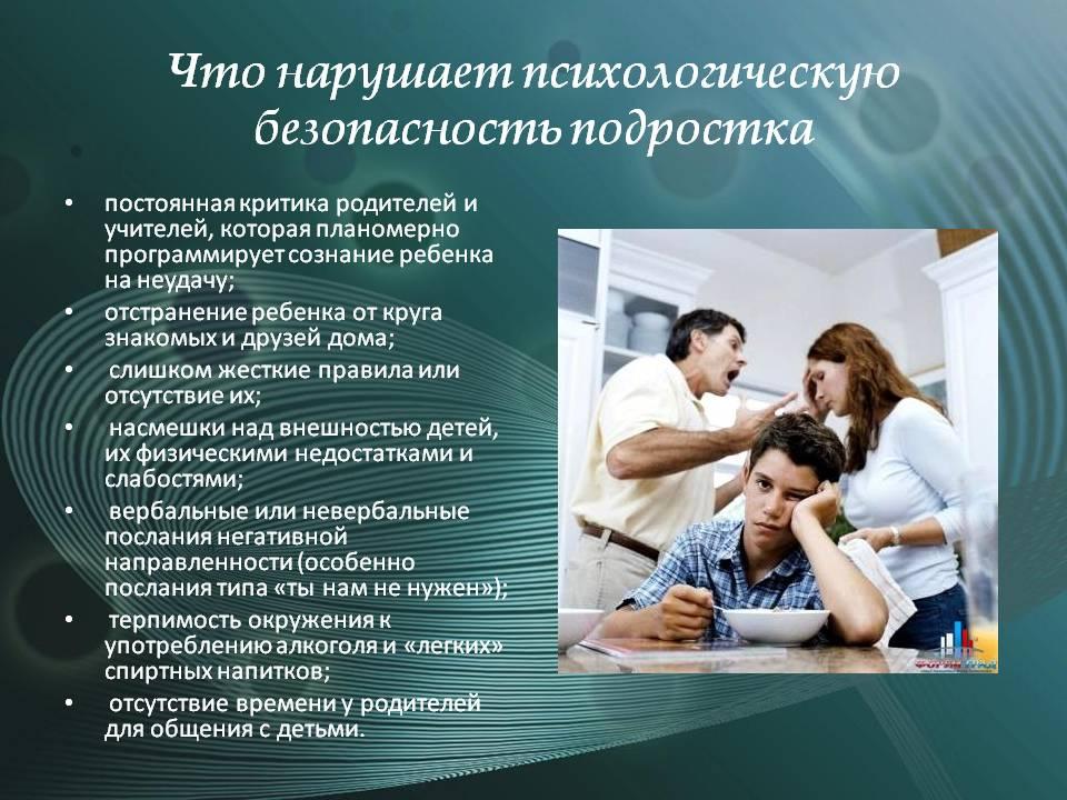 Развитие подростка: физическое и духовное, психологическое с социальное
