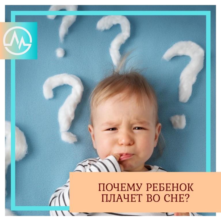 «Ночные слёзы», или почему ребёнок плачет во сне?