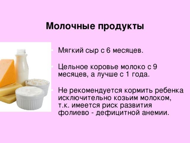 С какого возраста можно давать молоко детям: чем заменить