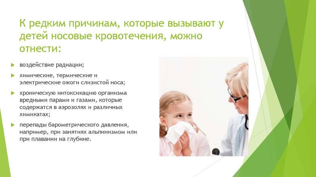 17 причин носового кровотечения у ребёнка и 6 способов его профилактики