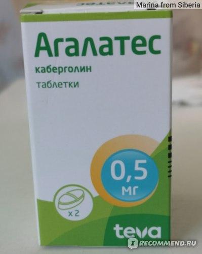 Агалатес: описание, инструкция, цена | аптечная справочная ваше лекарство