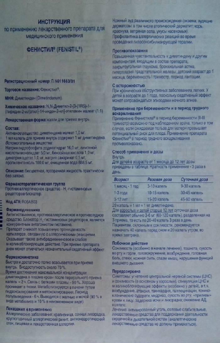 Инструкция по применению капель Фенистил для детей