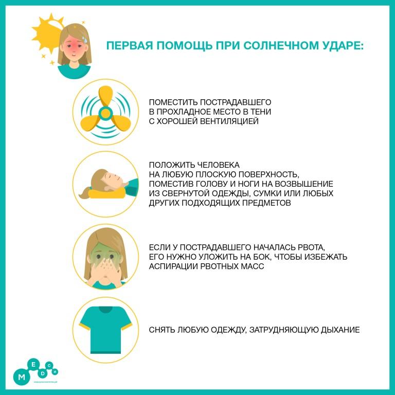 Тепловой удар у ребенка: симптомы, лечение профилактика   новости