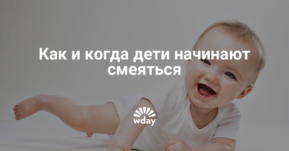 Когда и над чем начинает смеяться ребенок - для мам