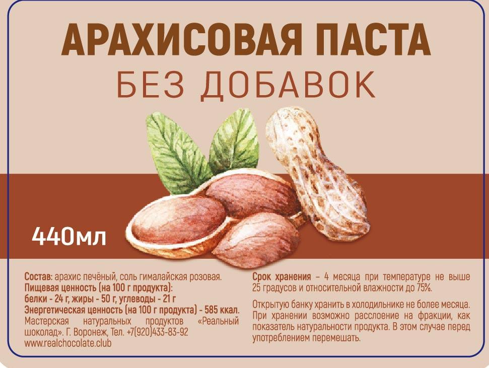 Арахис при грудном вскармливании: можно ли есть кормящей маме орех и пасту из него в первый месяц и позже при кормлении грудью, когда нельзя при гв?