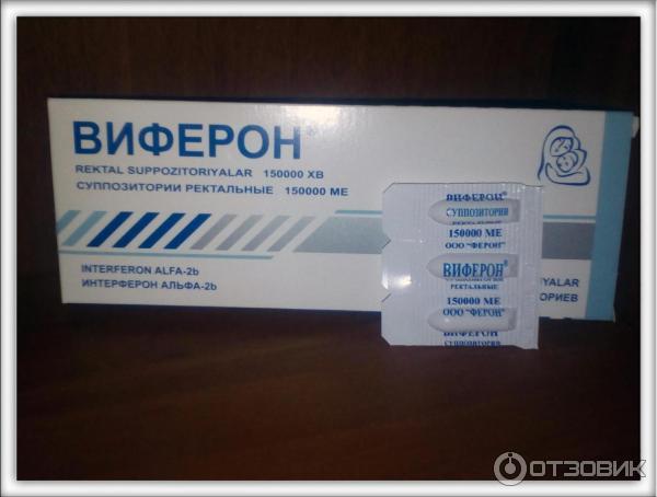 Виферон при простуде и орви во время беременности: лечение и профилактика