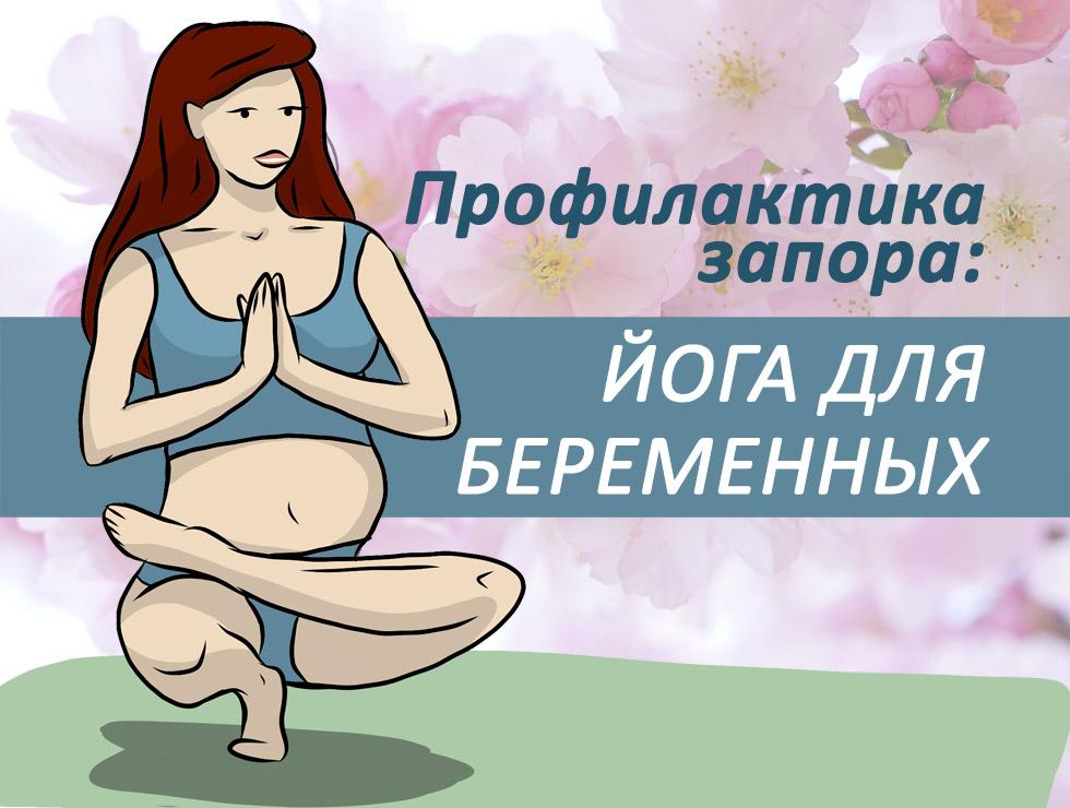 Диета при запорах у беременных: питание и питьевой режим | микролакс ®