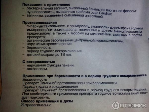 Инструкция по применению лекарственного препарата для медицинского применения бифидумбактерин