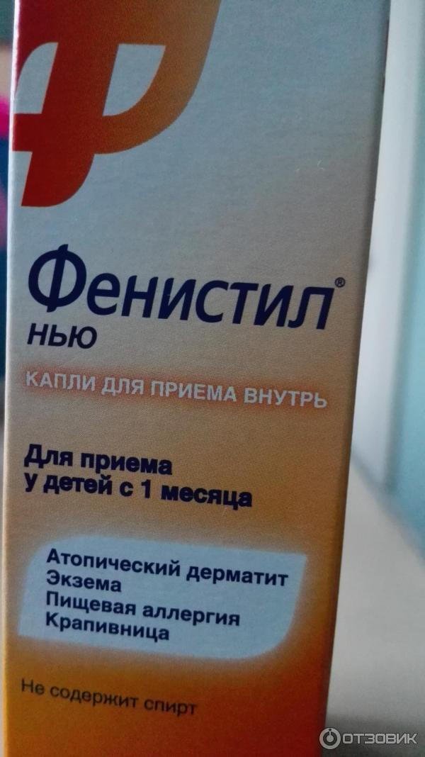 Фенистил от аллергии у грудничка инструкция капли