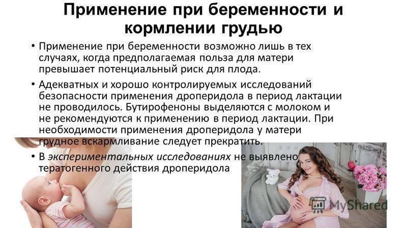 Можно ли забеременеть в период грудного вскармливания