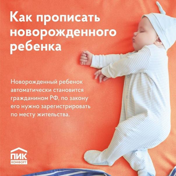 Как прописать ребенка: 6 нужных документов, 2 способа регистрации