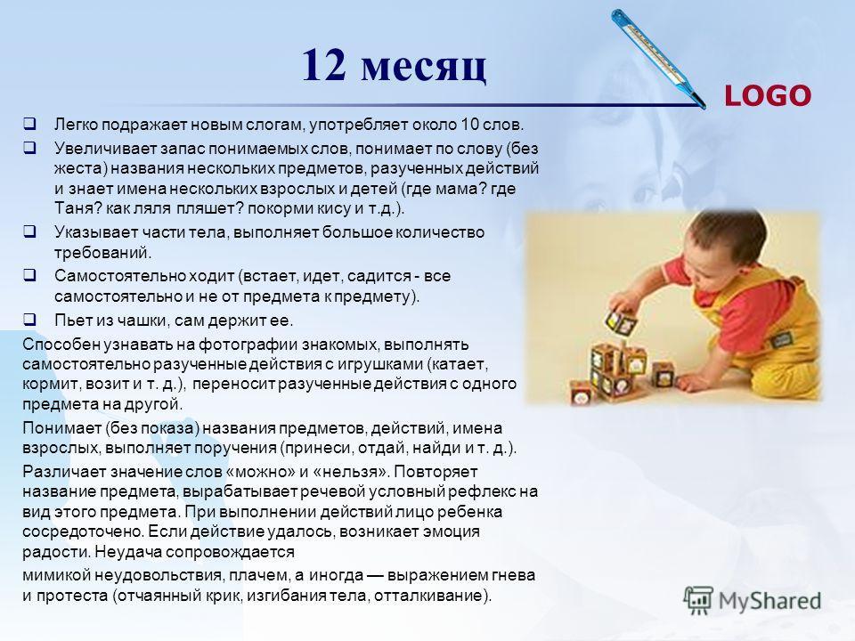 Развитие ребенка в 1 год и 3 месяца: что умеет малыш, а что еще не освоил?