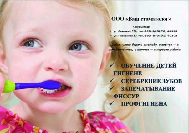 Гигиенический уход в период смены молочных зубов блог ирригатор.ру