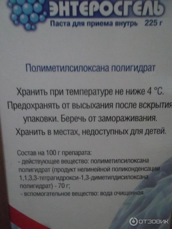 Энтеросгель для грудничков: как давать новорожденным, отзывы, инструкция — семейная клиника опора г. екатеринбург