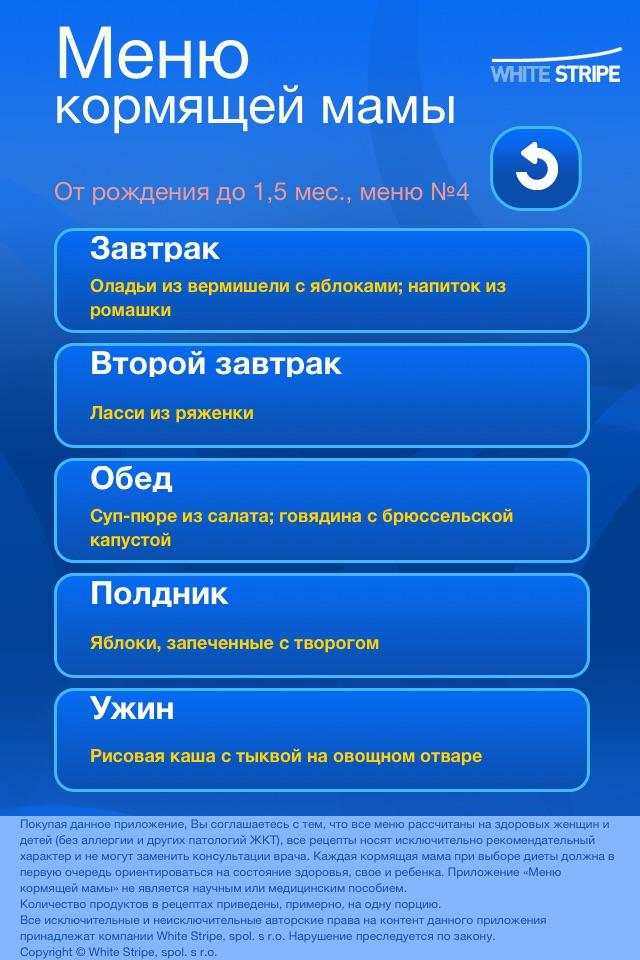Диета при грудном вскармливании по комаровскому, рацион кормящей мамы - medside.ru