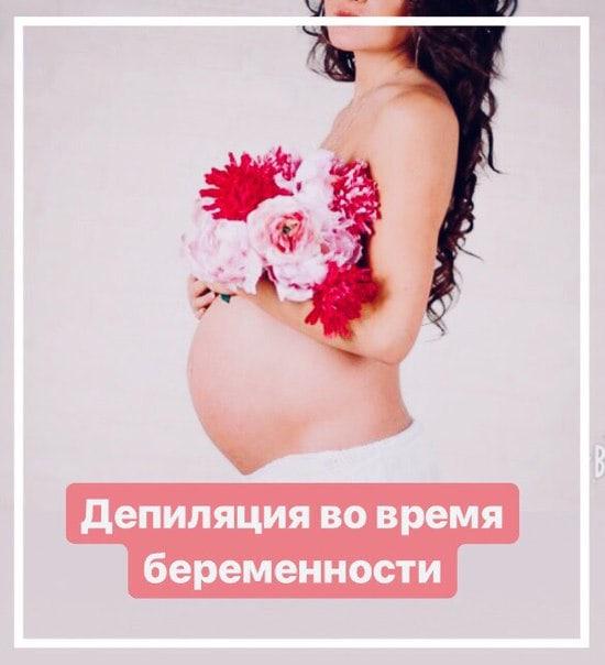 Безопасная эпиляция во время беременности. можно ли во время беременности делать депиляцию кремом