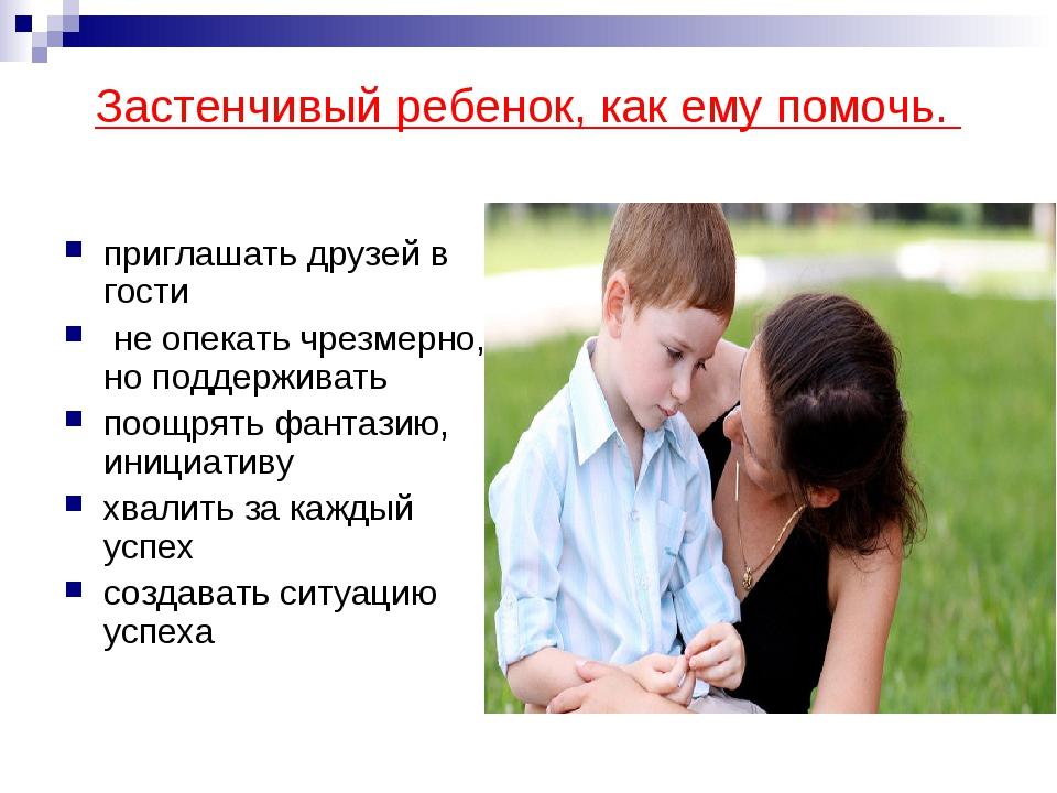 Что делать если ребенок стеснительный? как помочь застенчивому?