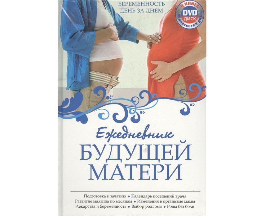 Спорт во время беременности: советы акушера-гинеколога