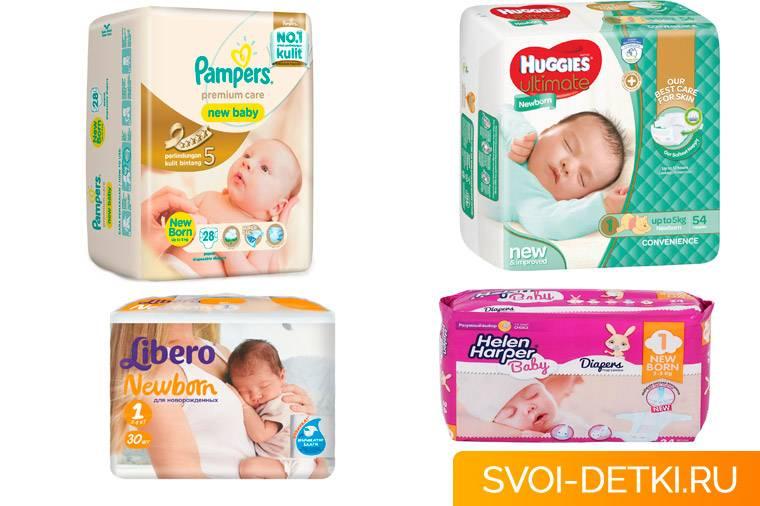 Памперсы для новорожденных: какие памперсы лучше