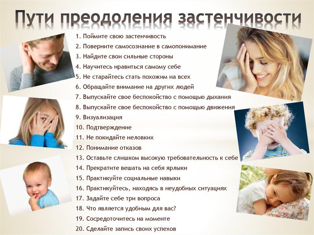 Застенчивый ребёнок, как побороть стеснительность
