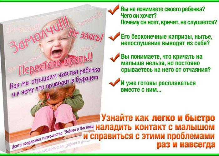 Детское нытье: что делать если ребенок ноет