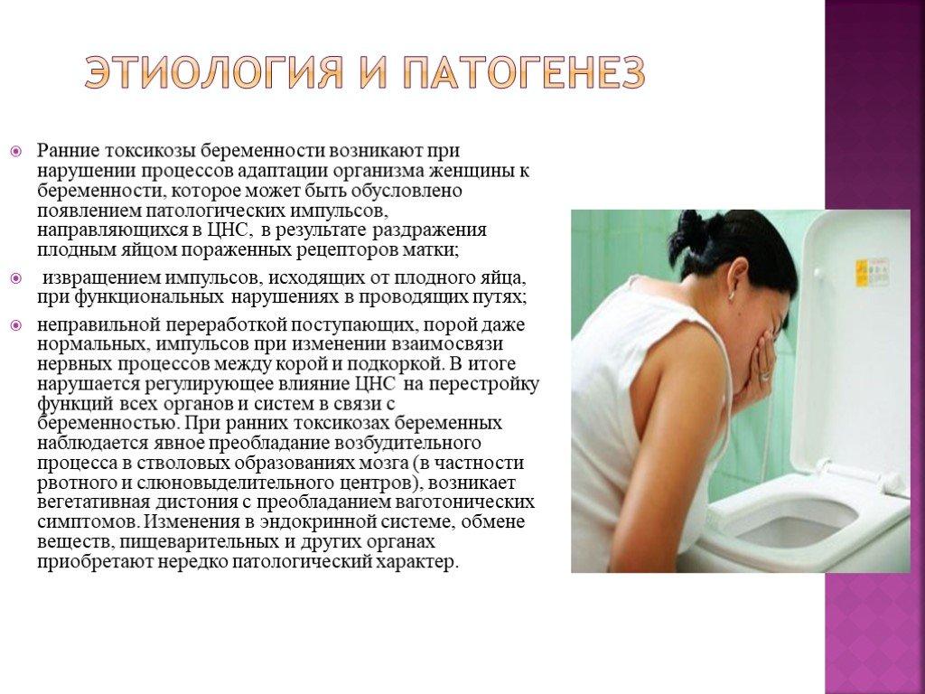 Токсикоз при беременности: что делать, виды токсикоза, симптомы   мамэксперт