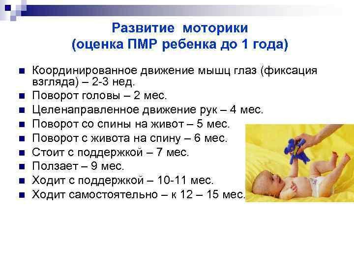 Развитие ребенка в 8 месяцев: что должен уметь питание