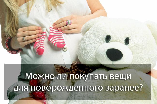 ᐉ можно ли покупать детскую. «чтобы не сглазить», или можно ли покупать вещи до рождения ребёнка - uralsvadba.ru