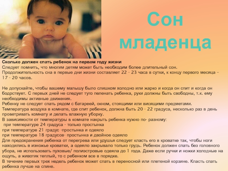 Сколько спит ребенок в 2 года   главный перинатальный - всё про беременность и роды