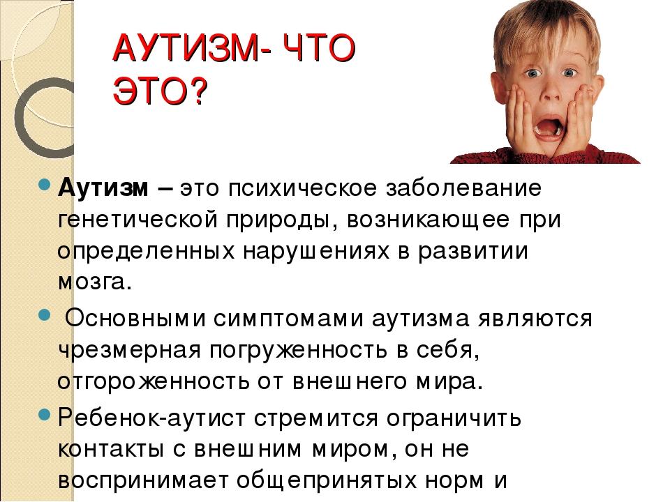 Лечение аутизма у детей: как адаптировать ребенка в социуме? - психологический центр в москве хронос